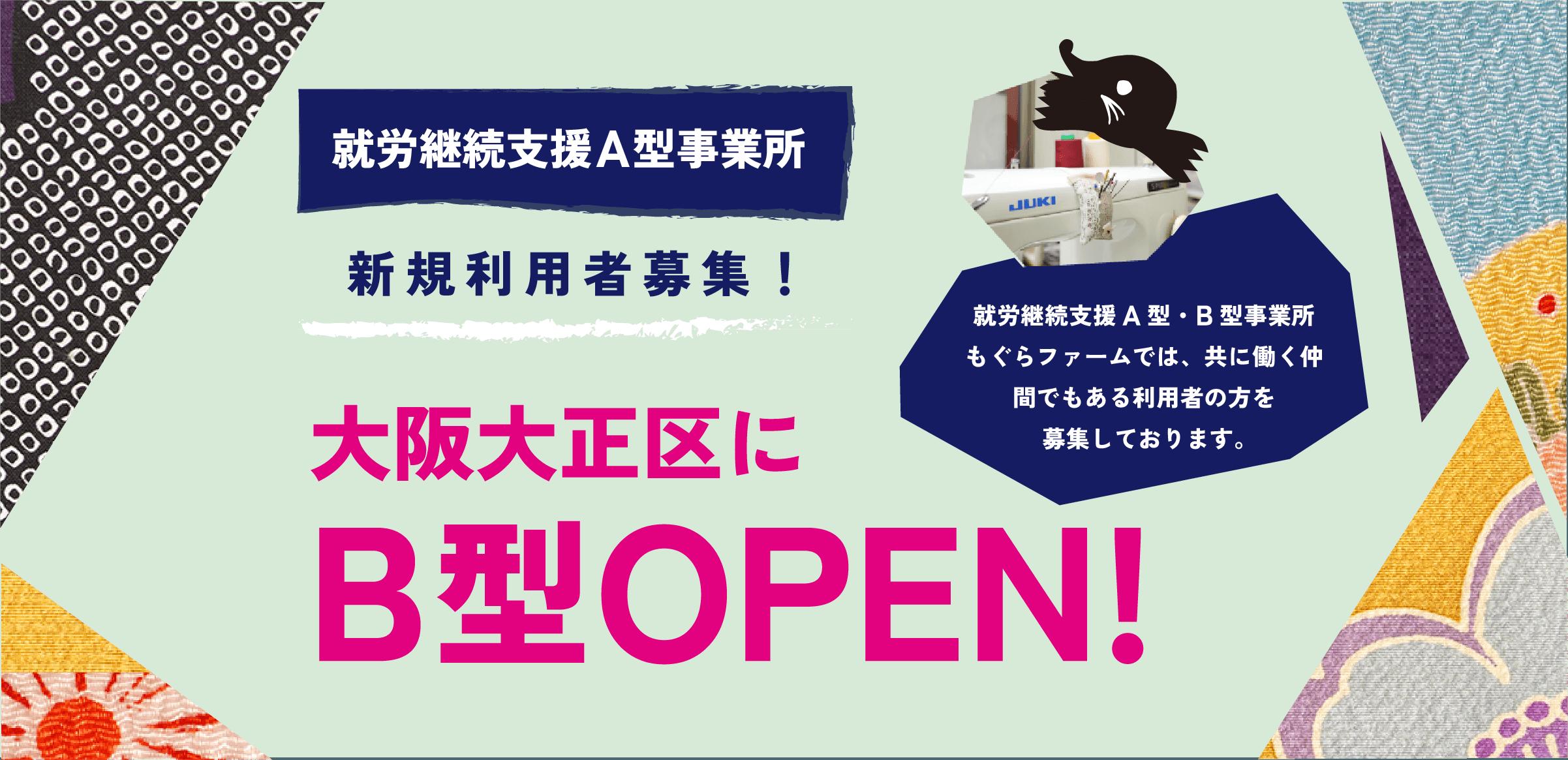 大阪大正区にB型オープン